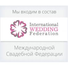 НОВИНИ: Весільна студія SPONOMA - новий член International Wedding Federation