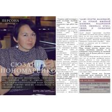 ЗМІ: Інтервью керівника дизайн-студії SPONOMA Сюзанни Пономаренко для онлайн-журналу  A.G. production