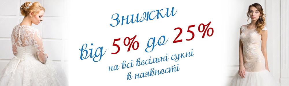 АКЦІЯ! Знижки навесільні сукні -5% -20%